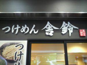 つけ麺屋舎鈴「麺を肉に」 糖質カットのダイエットメニュー始める