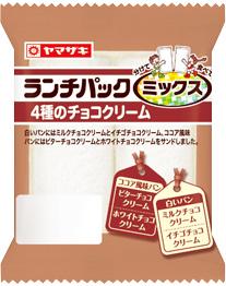 ランチパック 4種のチョコクリーム