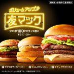 """100円で肉が2倍!""""夜マック""""が激アツ"""