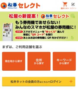 松屋セレクト 使い方 01