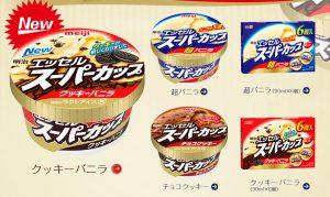 明治のアイス「スーパーカップ」に衝撃の真実!?