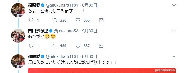 吉田沙保里 福原愛 会話 02