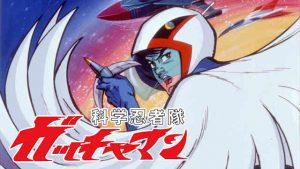 「ガッチャマン」とは大鷲の健のことで、科学忍者隊の名前ではなかった!