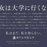 神戸女学院大学のポスターがスゴイ「女は大学に行くな」
