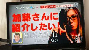 GLAY・HISASHIに見つかったアイドル「バンもん」がスッキリに出演しトレンド1位に