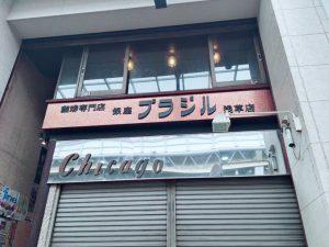 銀座ブラジル浅草店←結局どこなのと話題に