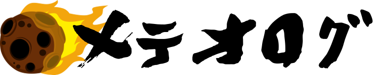 メテオログ